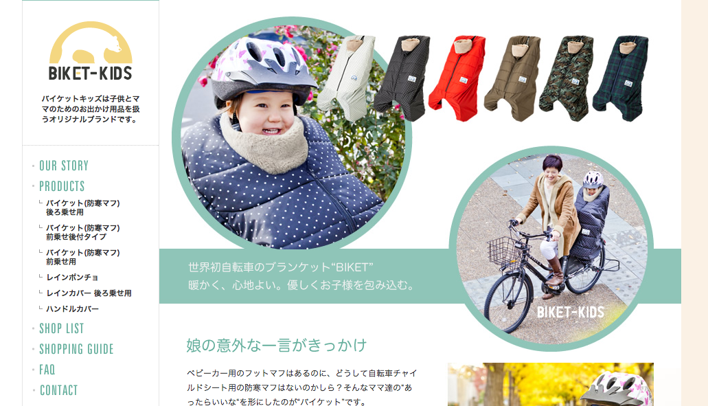人気お取り寄せ通販・自転車 チャイルドシートごと包める防寒マフ バイケットキッズ