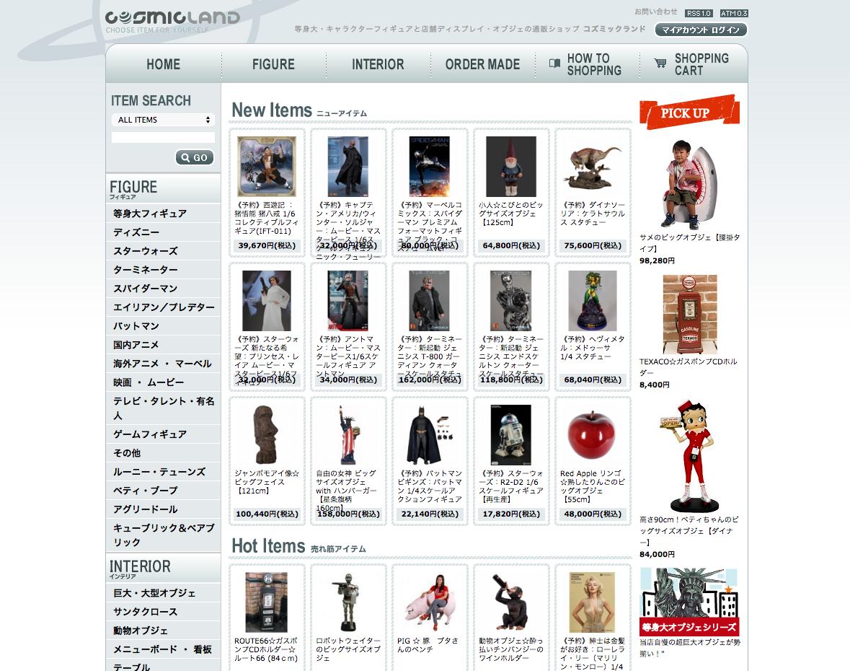等身大・キャラクターフィギュアと店舗ディスプレイ・オブジェの通販ショップ