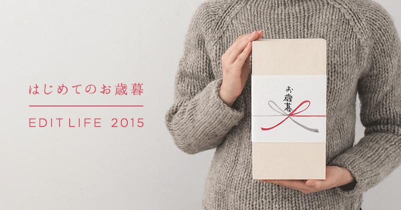 cover_oseibo_2015-800x420