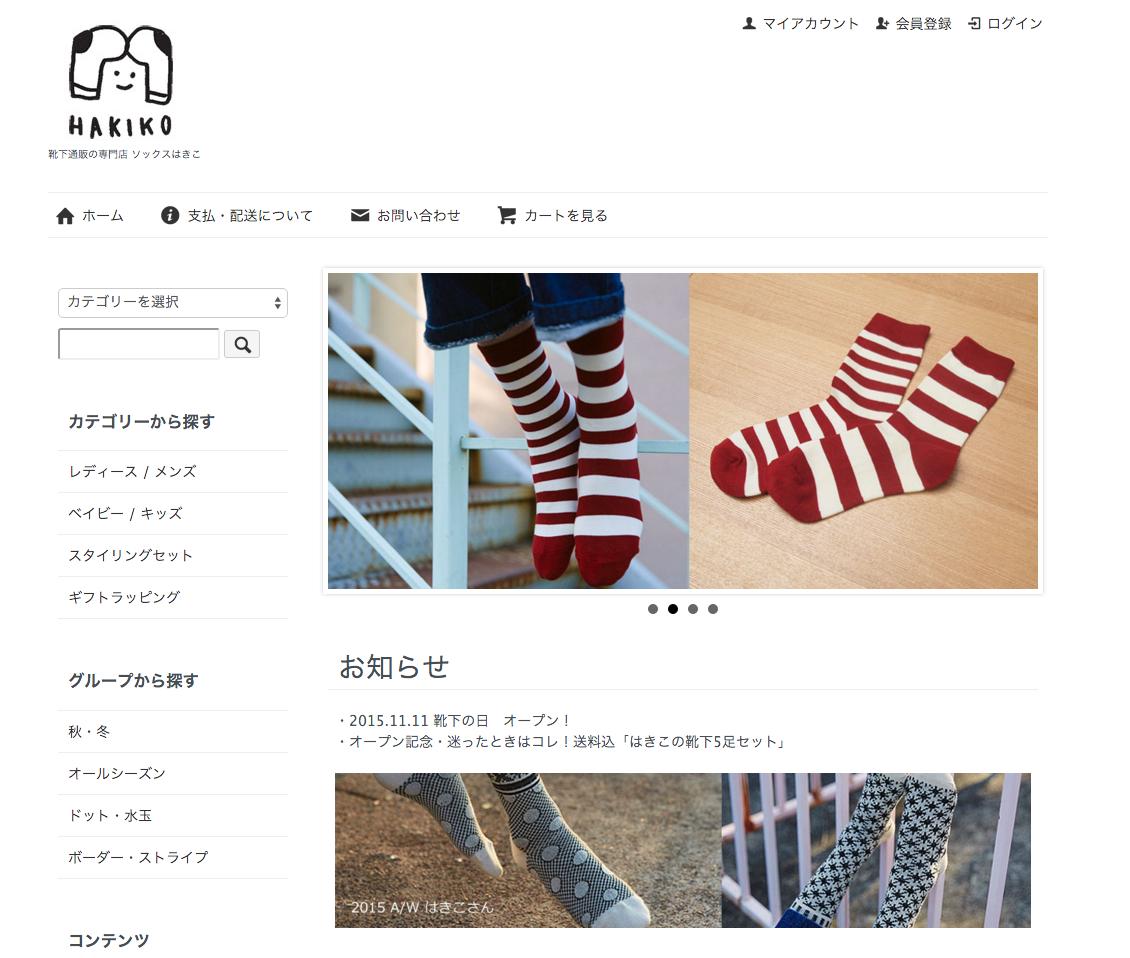sockshakiko