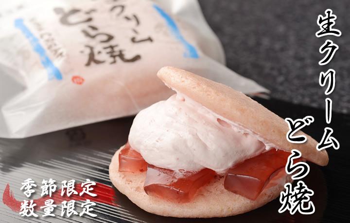 平井製菓のわらび餅入り生クリームどら焼き