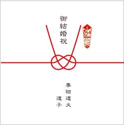 gokekkonniwai-renmei