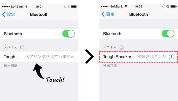 iPhoneでのTOUCH SPEAKERの接続設定例