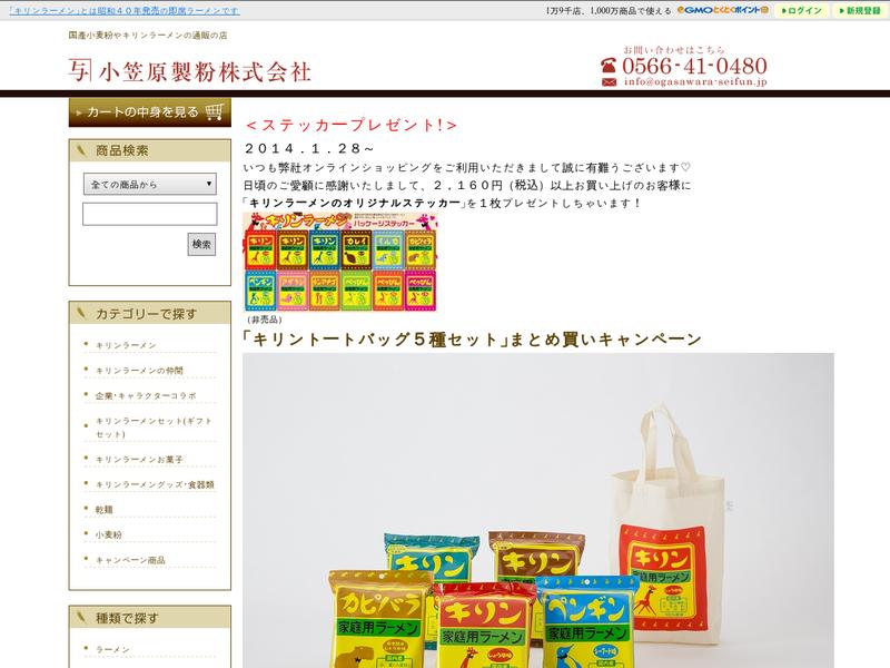 小笠原製粉のホームページ