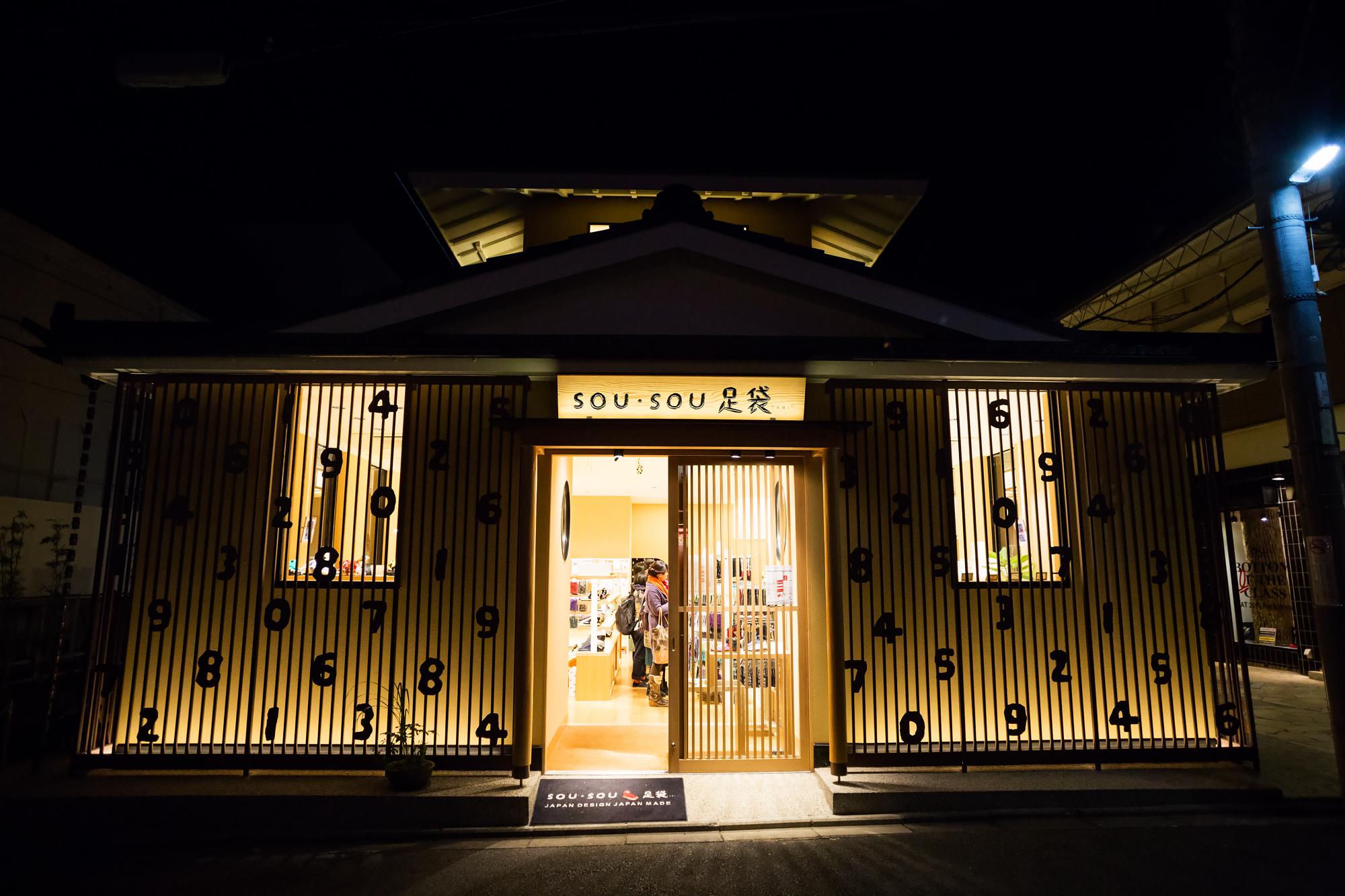 京都のテキスタイルブランドSOU・SOU(ソウソウ)の和菓子「在釜(ざいふ)」