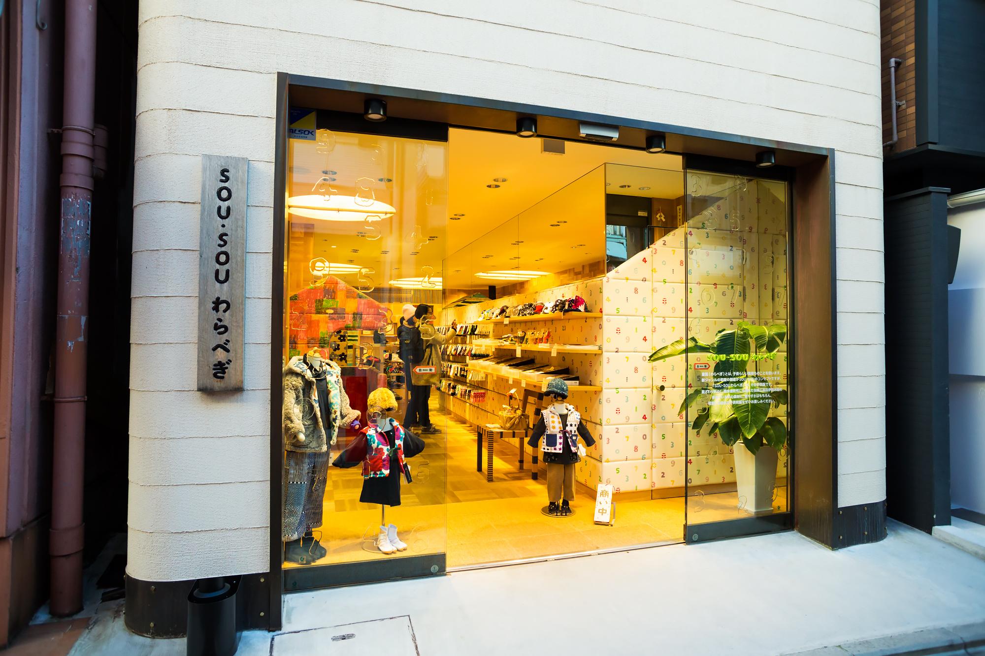 京都のテキスタイル雑貨、和服のSOU・SOU(ソウソウ)