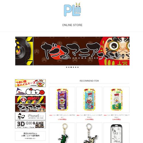 PLM Online Store