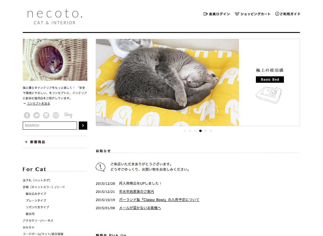 猫用品とインテリア雑貨のお店、necoto.