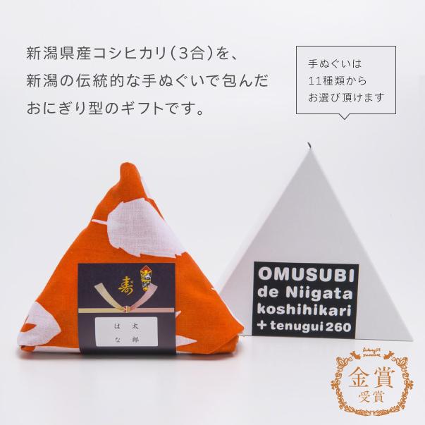 omusubi_01