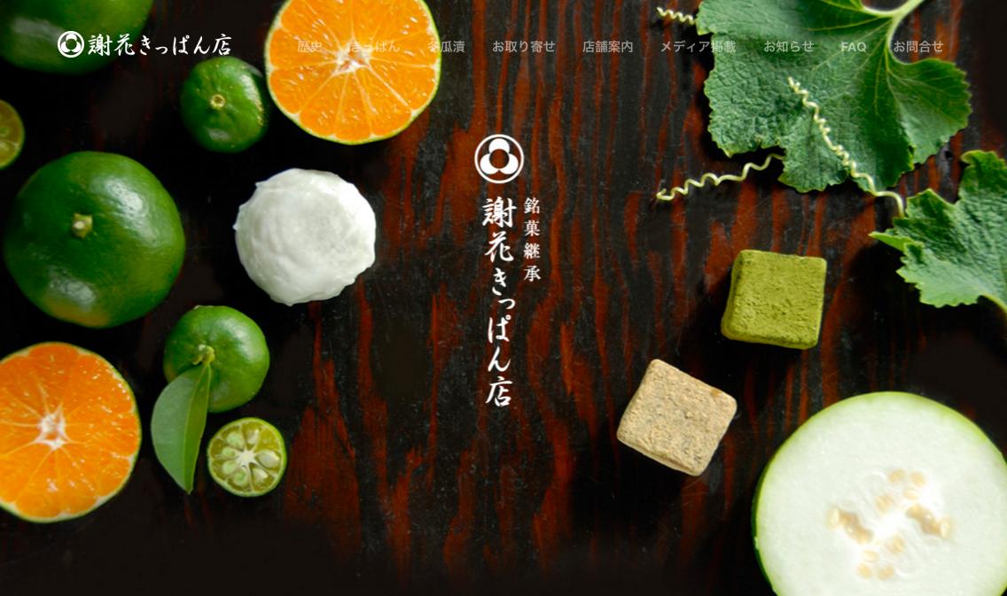 沖縄の老舗和菓子店・謝花きっぱん(じゃはんきっぱん)のお取り寄せ銘菓「冬瓜漬アソート」
