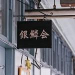 sake_14