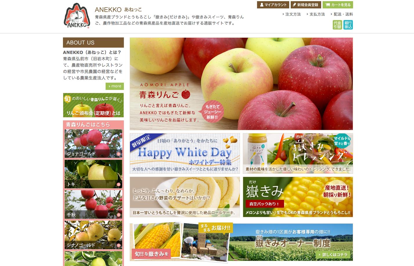 青森でりんごなどを販売しているANEKKOの通販サイトトップページです。