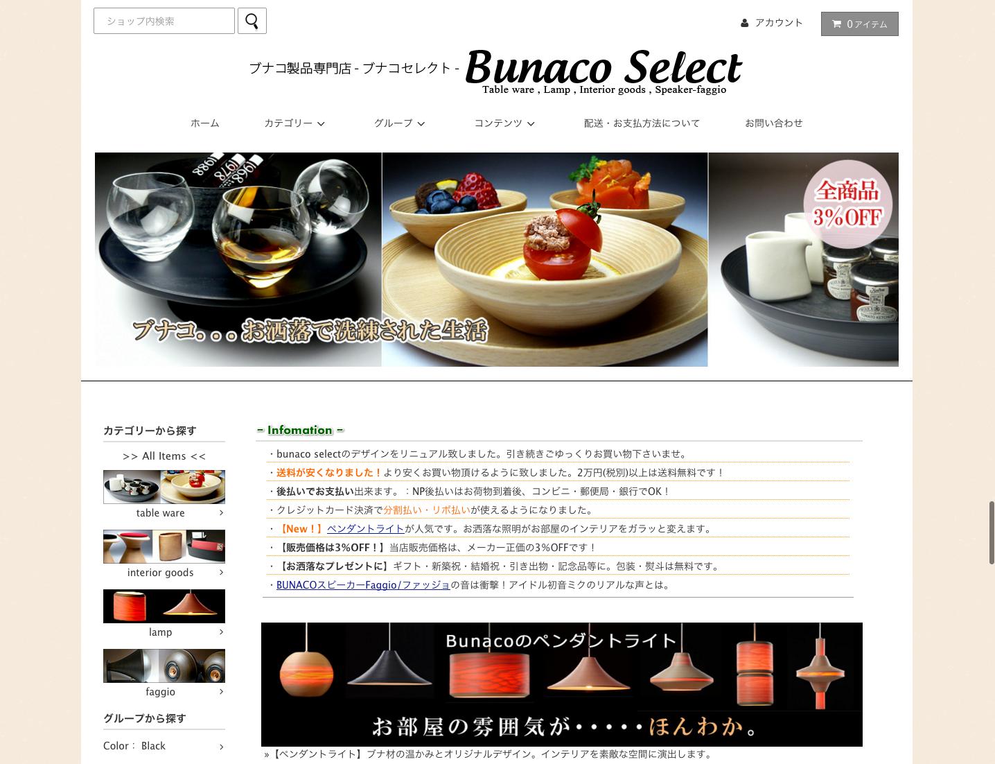 青森の木工ブランド BUNACOの通販サイトトップページです。