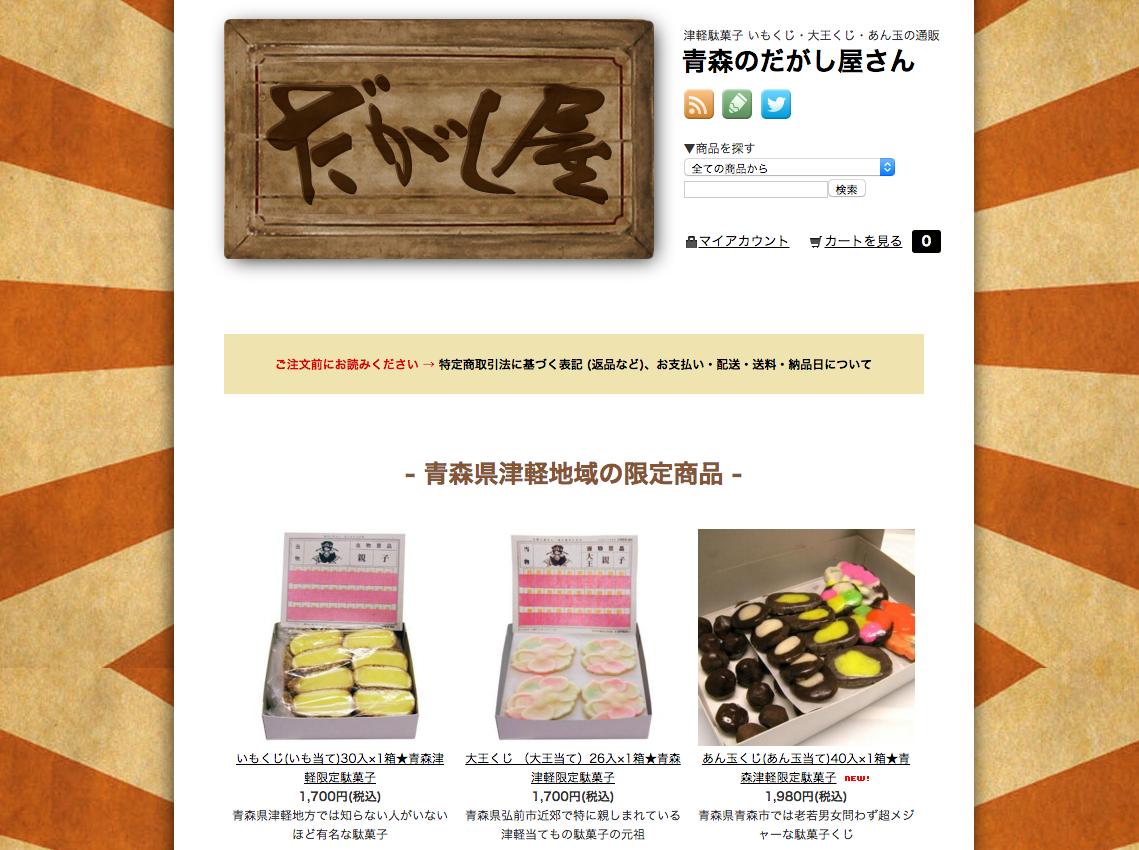 津軽の駄菓子 いもくじなどを販売している青森のだがし屋さんの通販サイトトップページです。