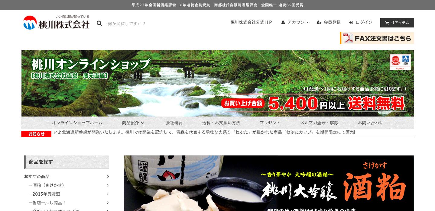 青森で続く老舗酒メーカー、桃川株式会社の通販サイトです。
