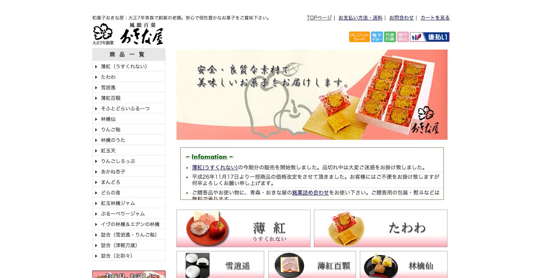 青森の老舗和菓子屋・おきな屋さんの通販サイトトップページです。