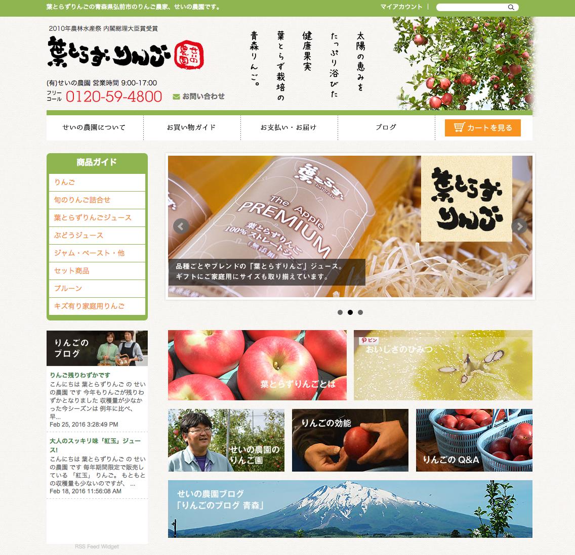 青森で葉とらずりんごの専門栽培、販売されているせいの農園の通販サイトです。