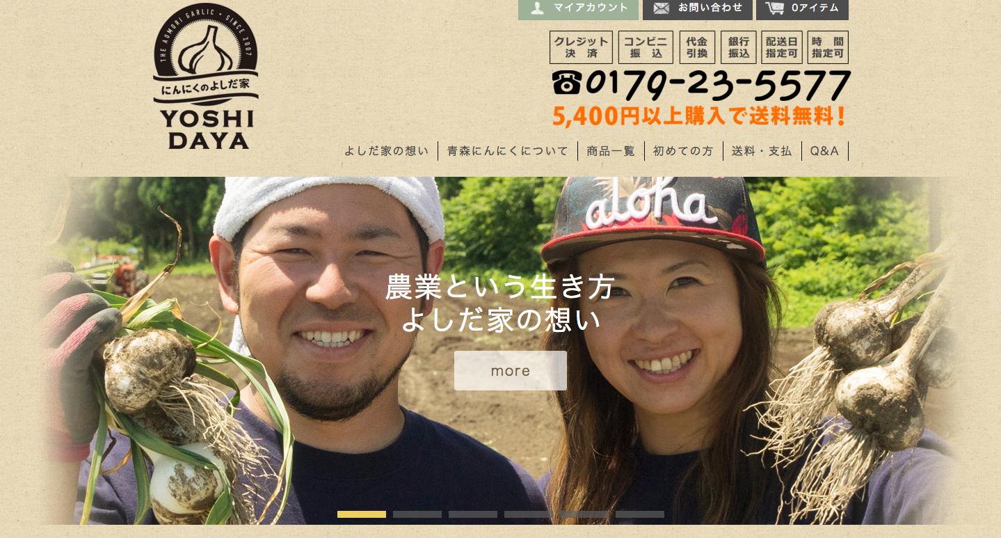 青森のおいしいにんにく農家 にんにくのよしだ家の通販サイトトップページです。