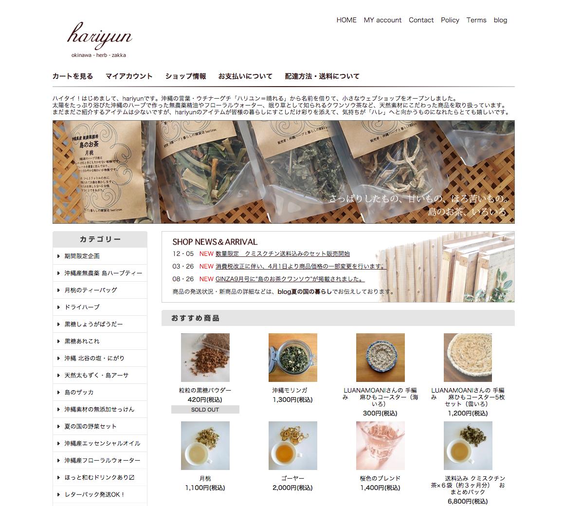 沖縄生まれのちょっと良いものを販売しているhariyunの通販サイトトップページです。