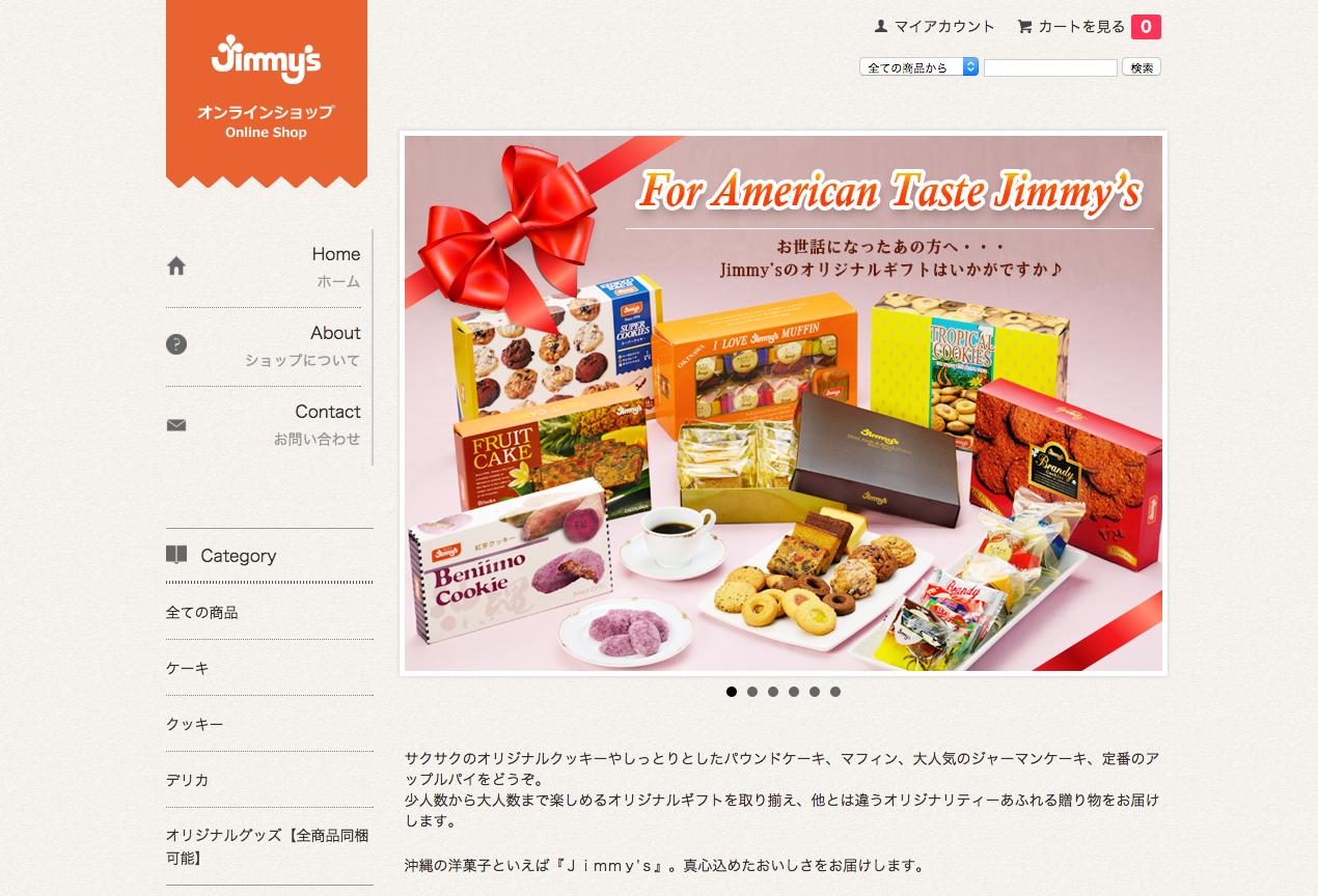沖縄の老舗食品店 Jimmy`sの通販サイトトップページです。
