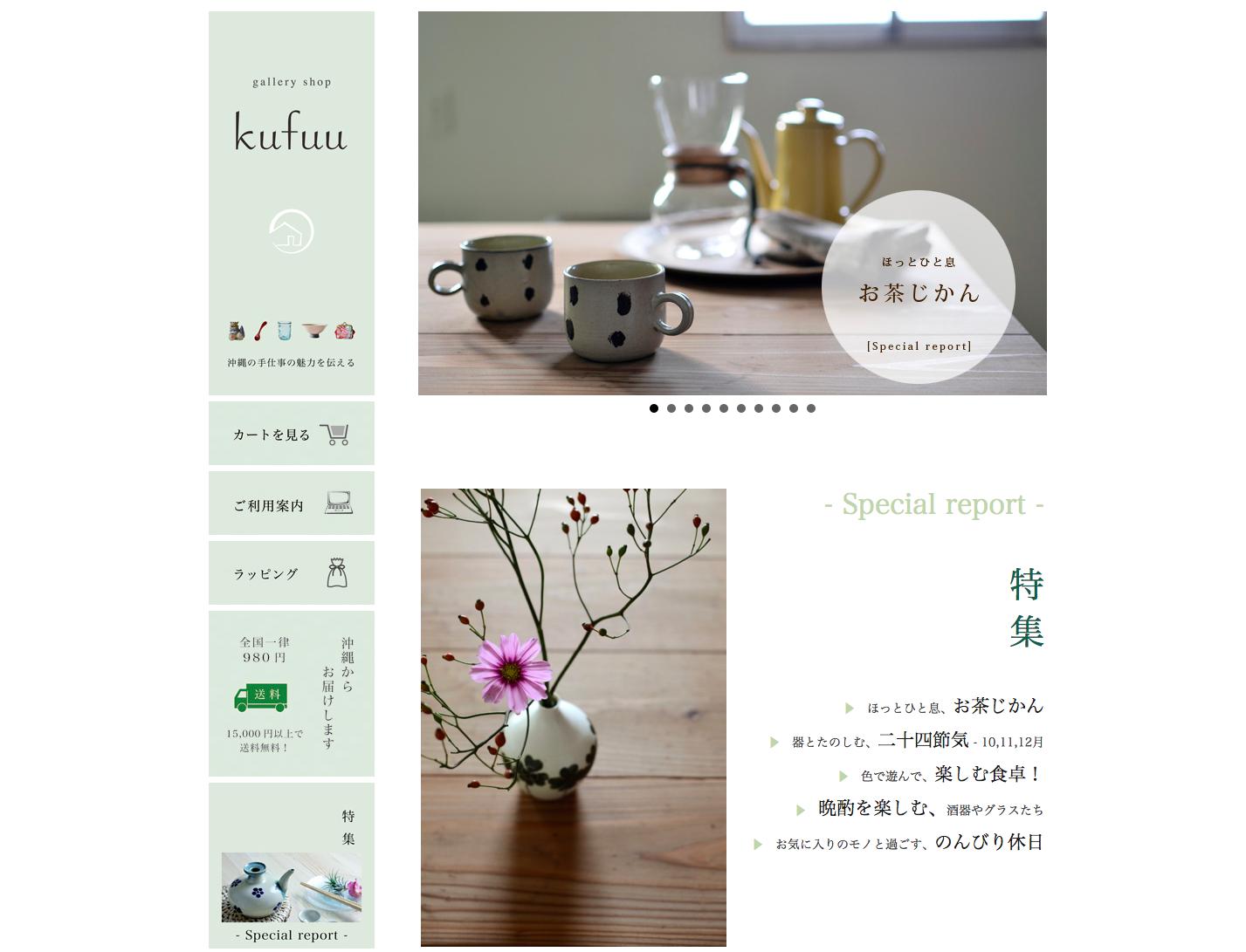 沖縄の魅力的な手仕事の品々を販売しているkufuuの通販サイトトップページです。