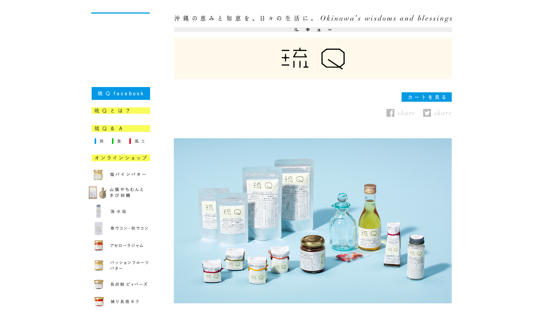 沖縄の名産を届けている琉Qの通販サイトトップページです。