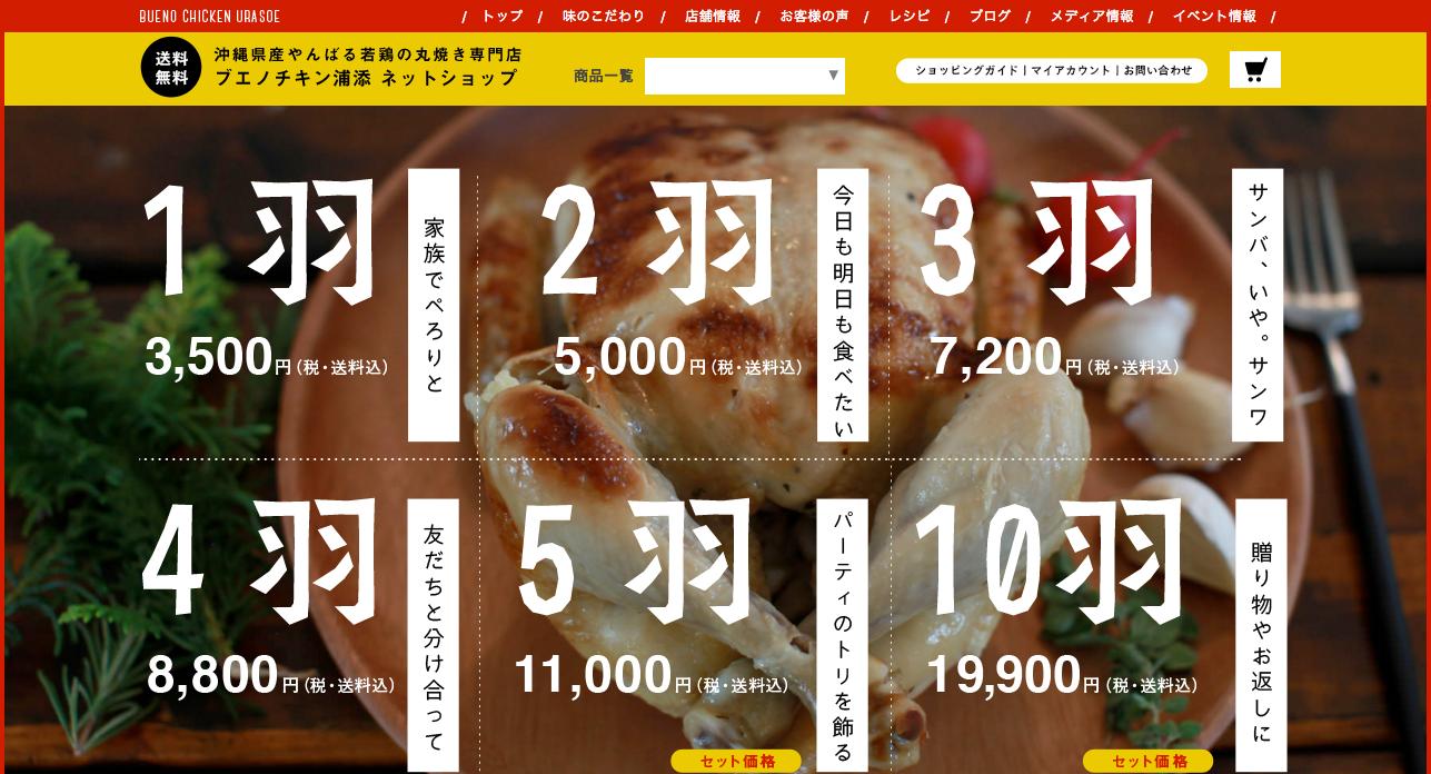 沖縄県産やんばる若鳥の丸焼き専門店 ブエノチキン浦添の通販サイトトップページです。