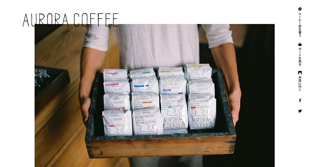 山形のコーヒーショップAURORACOFFEEの通販サイトトップページです。