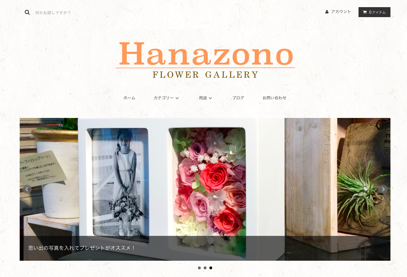 山形にある小さなお花屋さんHANAZONO FLOWER GALLERYの通販サイトトップページです。