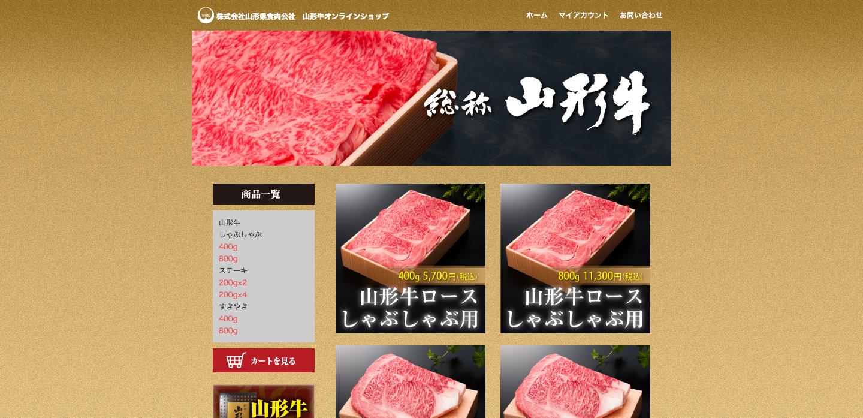 山形牛や山形豚の製造、販売を行う山形県食肉公社の通販サイト