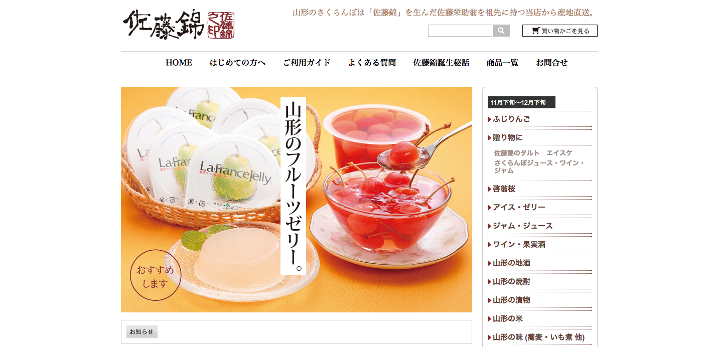 山形にある佐藤錦の通販サイトトップページです。
