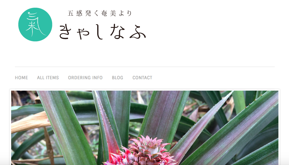 鹿児島県・奄美大島の甘味を楽しめる通販サイトです。