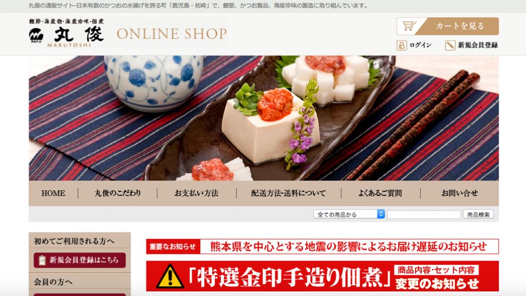 鹿児島県・枕崎のかつおの味を提供する通販サイトです。