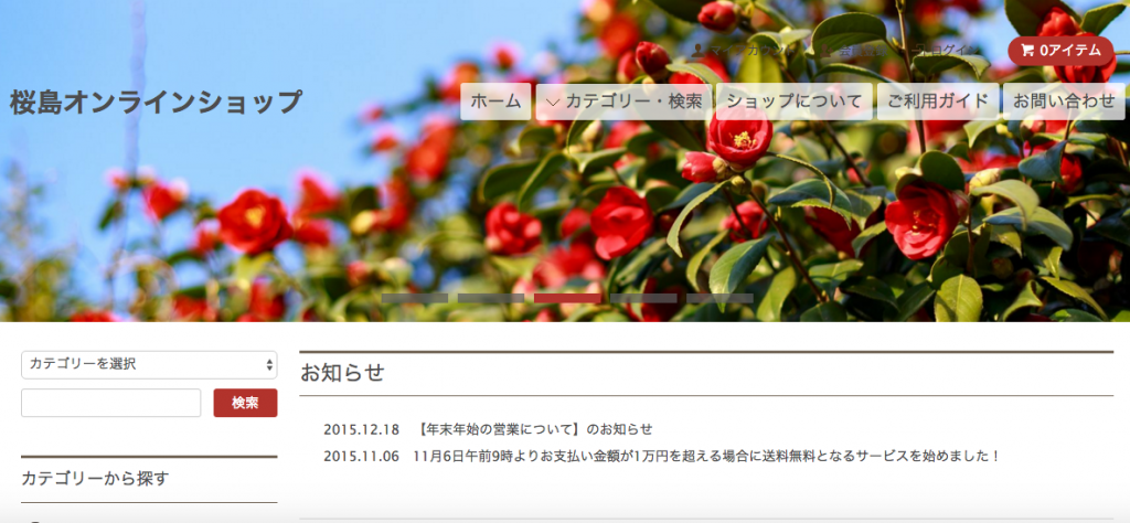 鹿児島県・桜島で生まれた様々なモノを販売する通販サイトです。