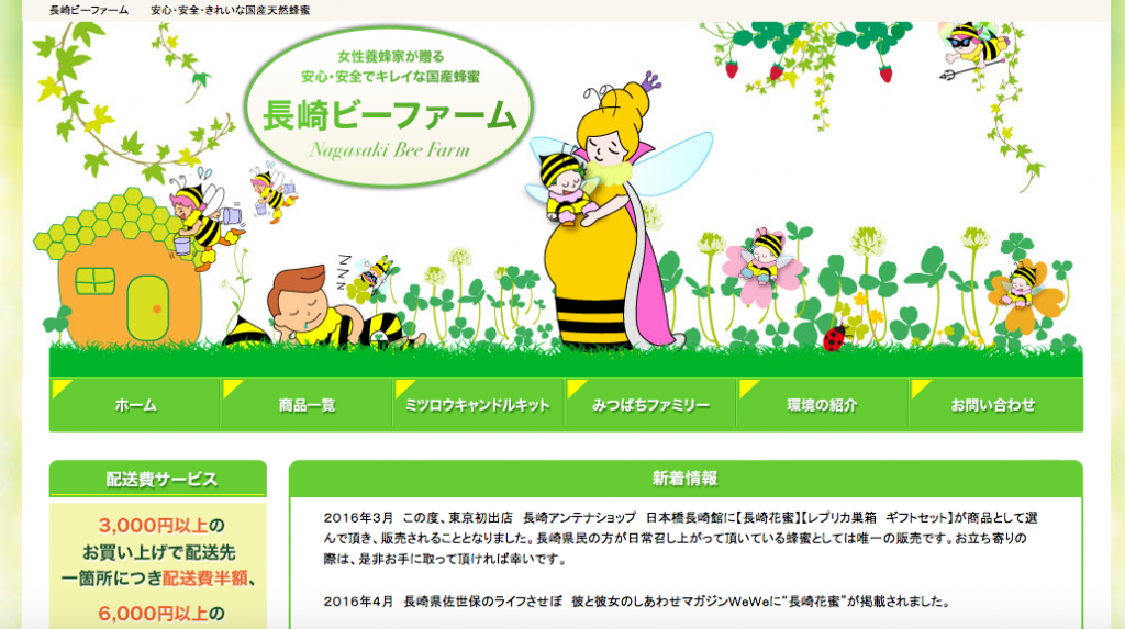長崎県佐世保に位置する小さな養蜂場の通販サイトです。