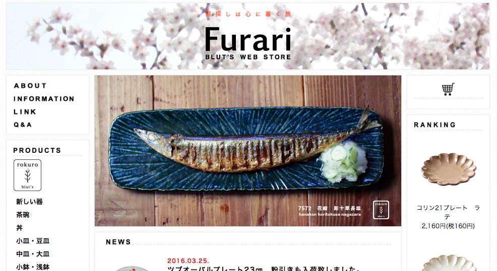 「器探しは心に着く旅」をフレーズとした器のお店「Furari」の通販サイトです。