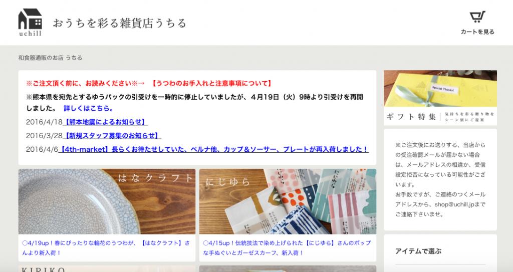 http://uchill.jp/