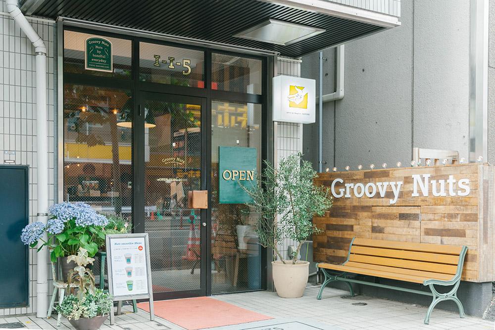 こちらがGroovy Nuts 中目黒店。