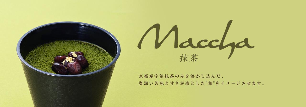 maccha1-03