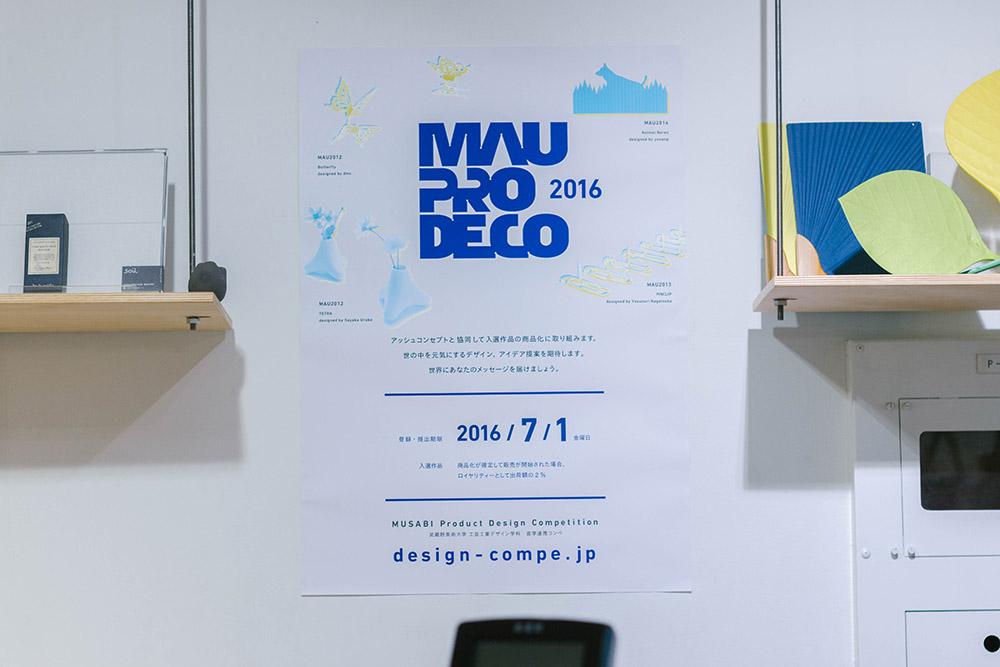 武蔵野美術大学と共同開催しているコンペ「」