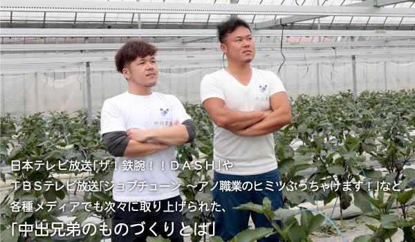 日本テレビ「ザ・鉄腕!DASH!!」にも登場!人気「水なす漬」の誕生秘話