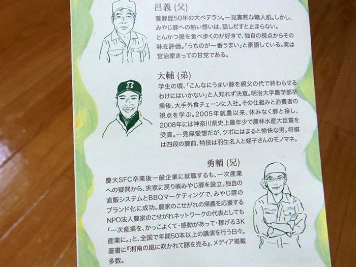 同封の生産者紹介に親しみがわく。弟は羽生名人と蛭子さんのモノマネが得意だそうですよ。