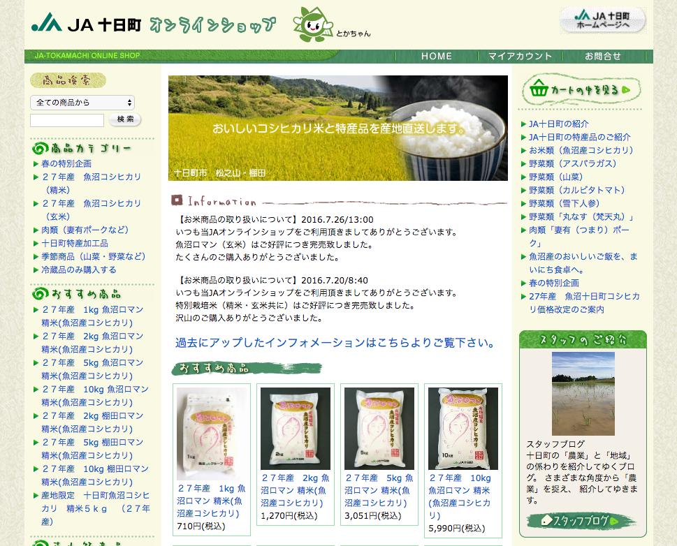産地限定 新潟県十日町魚沼コシヒカリの通販サイト