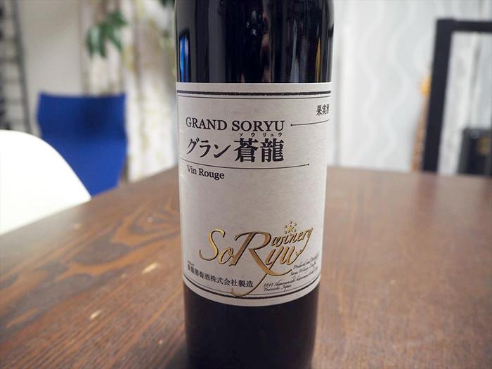 山梨県勝沼産の赤ワイン「グラン蒼龍」