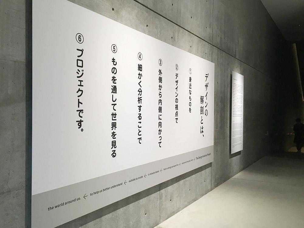デザインの解剖展に行ってきました。