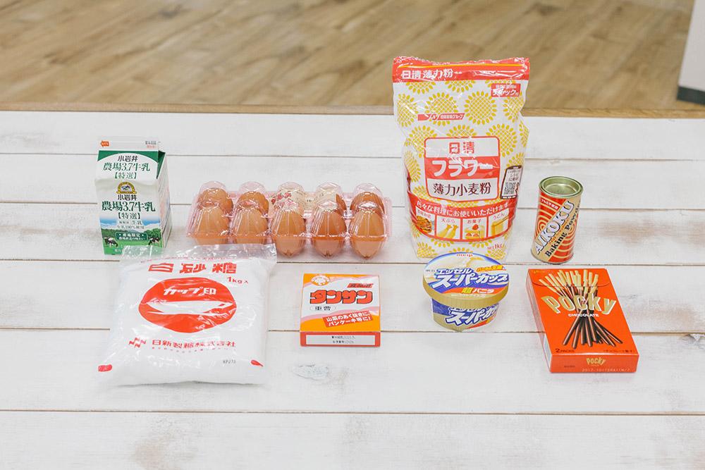 ・小麦粉・重曹・砂糖・ベーキングパウダー・卵・牛乳・アイスクリーム・ポッキー