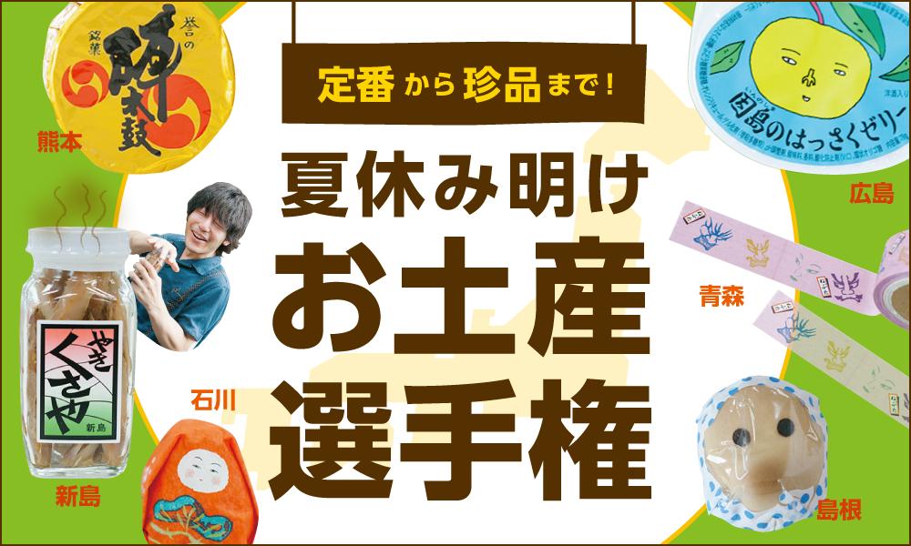 【定番から珍品まで30連発!】夏休み明けのオフィス全国お土産菓子選手権!
