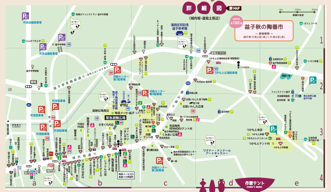 陶器市まとめ 益子の陶器市 東京からのアクセス方法、持ち物、おすすめ作家さん、ランチや雑貨店など紹介